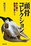 頭骨コレクション——骨が語る動物の暮らし