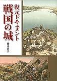 復元ドキュメント 戦国の城