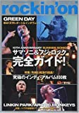 rockin'on (ロッキング・オン) 2009年 08月号 [雑誌]