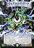 デュエルマスターズ 【ウェディング・ゲート】【モードチェンジ】 DMR06-014-MC ≪ビクトリー・ラッシュ≫