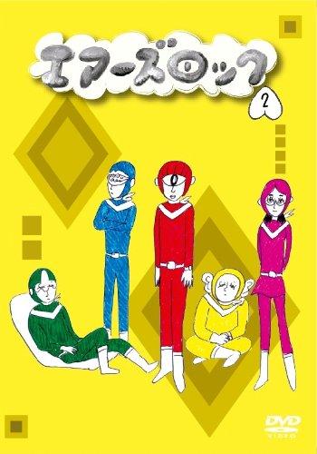 エアーズロック 2 [DVD]