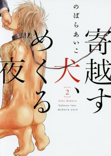 寄越す犬、めくる夜 2 (onBLUEコミックス)