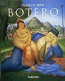 ボテロ NBS-J, マリアナ・ハンシュタイン, タッシェン・ジャパン 2007-06-30