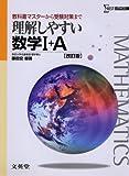 理解しやすい数学1+A 改訂版 (シグマベスト)