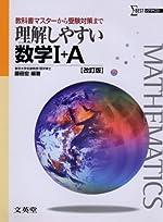 理解しやすい数学Ⅰ+A (改訂版)