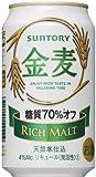 金麦 <糖質70%オフ>350ml缶×24本