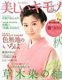 美しいキモノ 2011年 09月号 [雑誌]