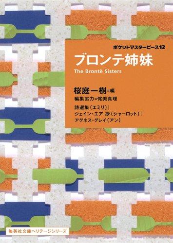 ブロンテ姉妹 ポケットマスターピース12 (集英社文庫 ヘリテージシリーズ Z)
