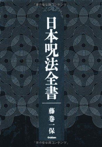 日本呪法全書