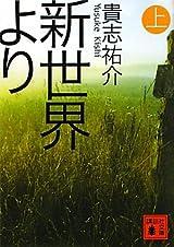 貴志祐介の日本SF大賞受賞作「新世界より」テレビアニメ化決定