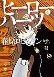 ヒーローハーツ 4 (裏少年サンデーコミックス)
