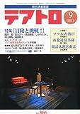 テアトロ 2012年 09月号 [雑誌]
