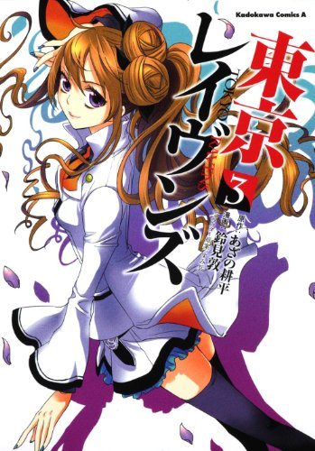 東京レイヴンズ (3) (角川コミックス・エース 309-3)