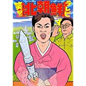 笑撃!!! 北朝鮮テレビ