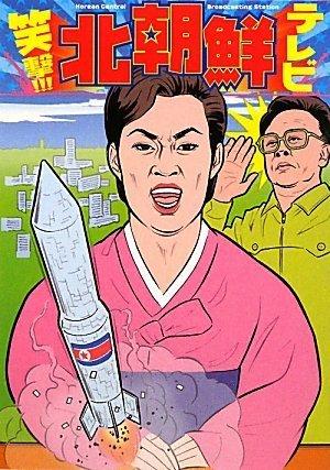 リッパート駐韓米大使襲撃事件、80針縫う大怪我に 果物ナイフでキム・ギジョンが襲撃、ソウルに潜伏する北朝鮮の工作員か? ajia jiken international