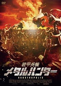 装甲兵機 メタルハンター [DVD]