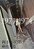 何かへの旅 1971‐1974