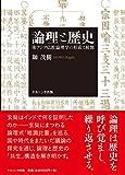 論理と歴史―東アジア仏教論理学の形成と展開