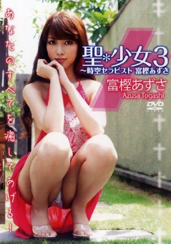 富樫あずさ 聖少女3~時空セラピスト 富樫あずさ [DVD]