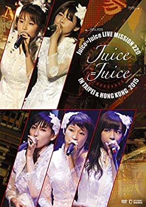 Juice=Juice LIVE MISSION 220 in Taipei & Hong Kong [DVD]