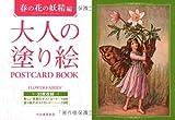 大人の塗り絵POSTCARD BOOK 春の花の妖精編