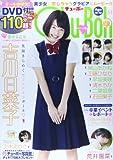 Chu→Boh VOL.61 (海王社ムック)
