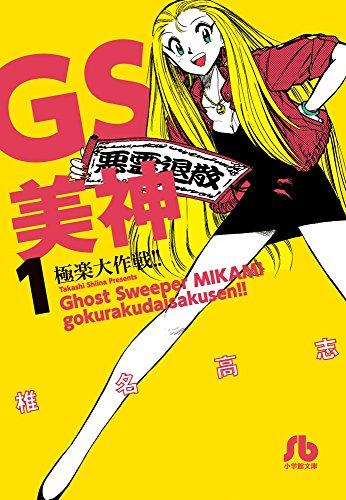 GS美神 極楽大作戦!! 1 (小学館文庫 しH 7)