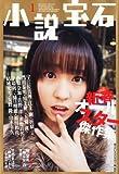 小説宝石 2011年 01月号 [雑誌]