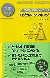 「60分」図解トレーニングロジカル・シンキング (PHPビジネス新書)