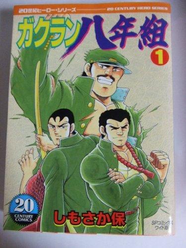 ガクラン八年組(ワイド版) 1 (SPコミックス)