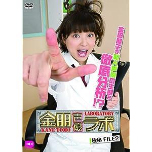 金朋声優ラボ Vol.2 [DVD]