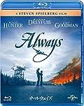 オールウェイズ [Blu-ray]
