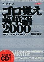 ベック式!ゴロ覚え英単語2000 (快適受験αブックス)