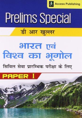 Bharat Evam VIshw Ka Bhugol for Civl Sewa Prarambhik Pariksha Ke Liye