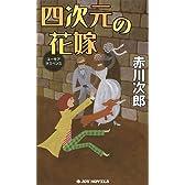 四次元の花嫁 (ジョイ・ノベルス)