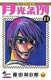 月光条例 11 (少年サンデーコミックス)
