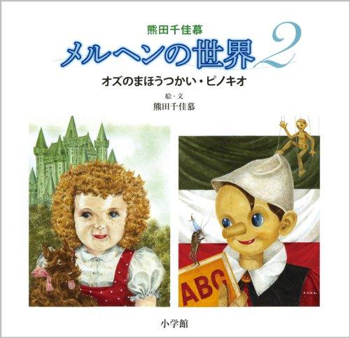 熊田千佳慕メルヘンの世界2 オズのまほうつかい・ピノキオ