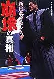新日本プロレス「崩壊」の真相 (宝島社文庫)