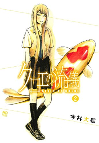 クロエの流儀 2 (ニチブンコミックス)