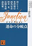 Junction 運命の分岐点 ミステリー傑作選 (講談社文庫)