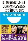 新版「週刊ポスト」は大相撲八百長をこう報じてきた(小学館101新書)