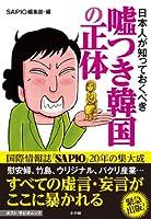 日本人が知っておくべき 嘘つき韓国の正体 (ポスト・サピオムック)