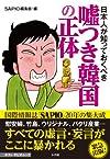 日本人が知っておくべき嘘つき韓国の正体 (ポスト・サピオ ムック)