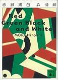 赤緑黒白 Red Green Black and White (講談社文庫)