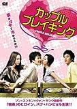 カップルブレイキング [DVD]