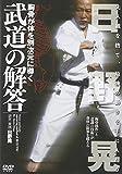 胸骨が体をを別次元に導く 武道の解答 [DVD]