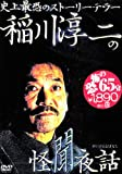 稲川淳二の怪聞夜話 [DVD]