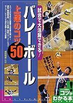 バレーボール上達のコツ50―試合で大活躍できる! (コツがわかる本)