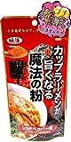 調味料 おすすめ 口コミ カップラーメンが旨くなる魔法の粉(レッド) 90g×20袋セット