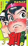 六三四の剣(3) (少年サンデーコミックス)